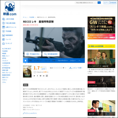 RECCE レキ 最強特殊部隊 : 作品情報 - 映画.com