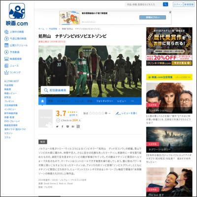 処刑山 ナチゾンビVSソビエトゾンビ : 作品情報 - 映画.com