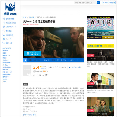 Uボート:235 潜水艦強奪作戦 : 作品情報 - 映画.com