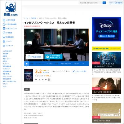インビジブル・ウィットネス 見えない目撃者 : 作品情報 - 映画.com