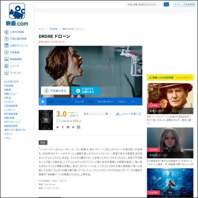 DRONE ドローン : 作品情報 - 映画.com