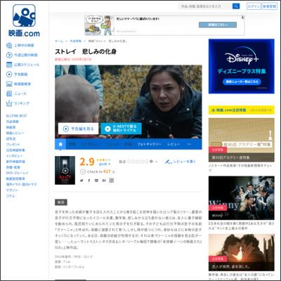 ストレイ 悲しみの化身 : 作品情報 - 映画.com