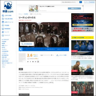 リーディングハウス : 作品情報 - 映画.com