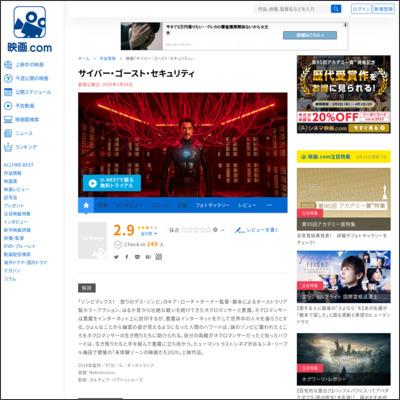 サイバー・ゴースト・セキュリティ : 作品情報 - 映画.com