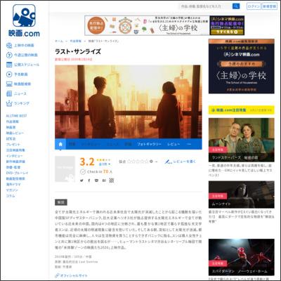 ラスト・サンライズ : 作品情報 - 映画.com