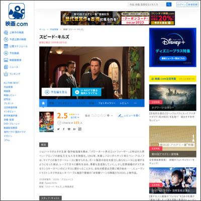 スピード・キルズ : 作品情報 - 映画.com