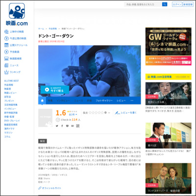 ドント・ゴー・ダウン : 作品情報 - 映画.com