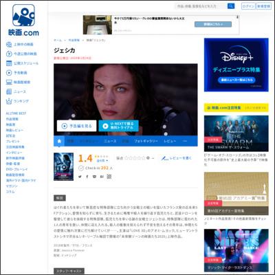 ジェシカ : 作品情報 - 映画.com