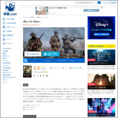 グレート・ウォー : 作品情報 - 映画.com