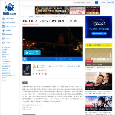 エル・チカーノ レジェンド・オブ・ストリート・ヒーロー : 作品情報 - 映画.com