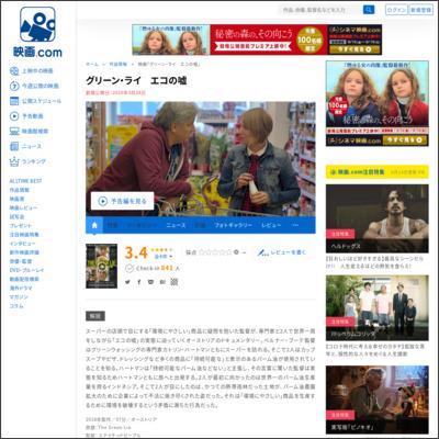 グリーン・ライ エコの嘘 : 作品情報 - 映画.com