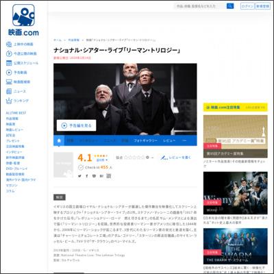 ナショナル・シアター・ライヴ 2020 「リーマン・トリロジー」 : 作品情報 - 映画.com