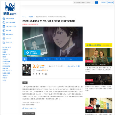 PSYCHO-PASS サイコパス 3 FIRST INSPECTOR : 作品情報 - 映画.com