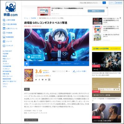 劇場版 Gのレコンギスタ II ベルリ撃進 : 作品情報 - 映画.com