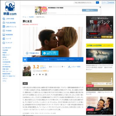 罪と女王 : 作品情報 - 映画.com