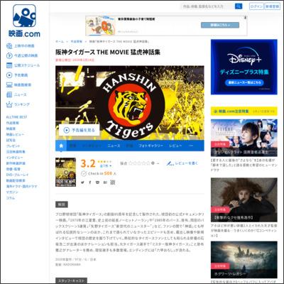 阪神タイガース THE MOVIE 猛虎神話集 : 作品情報 - 映画.com