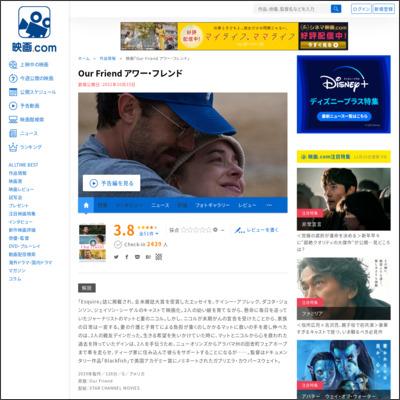 Our Friend アワー・フレンド : 作品情報 - 映画.com