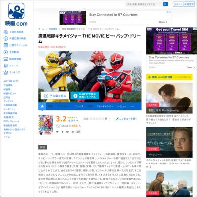 魔進戦隊キラメイジャー THE MOVIE ビー・バップ・ドリーム : 作品情報 - 映画.com