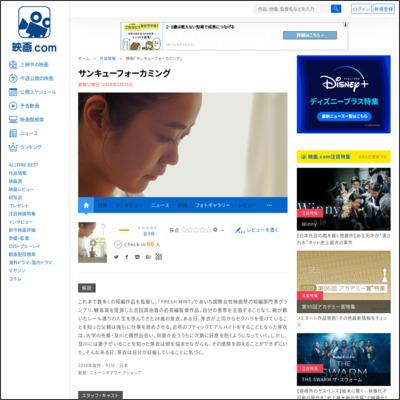 サンキューフォーカミング : 作品情報 - 映画.com