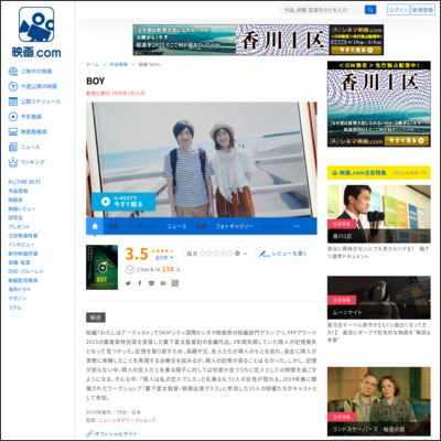 BOY : 作品情報 - 映画.com