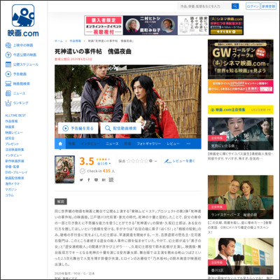 死神遣いの事件帖 傀儡夜曲 : 作品情報 - 映画.com