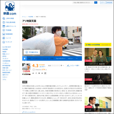 アリ地獄天国 : 作品情報 - 映画.com