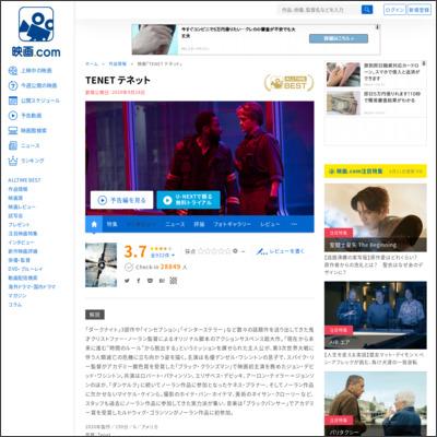 TENET テネット : 作品情報 - 映画.com