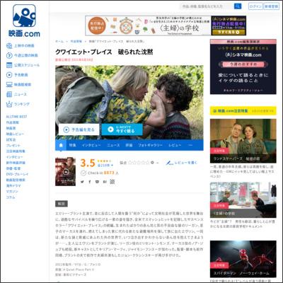 クワイエット・プレイス 破られた沈黙 : 作品情報 - 映画.com
