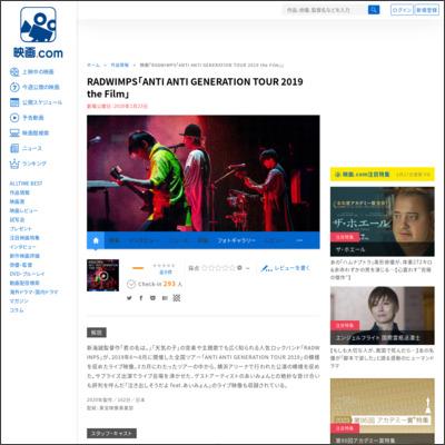 RADWIMPS「ANTI ANTI GENERATION TOUR 2019 the Film」 : 作品情報 - 映画.com