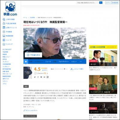 現在地はいづくなりや 映画監督東陽一 : 作品情報 - 映画.com