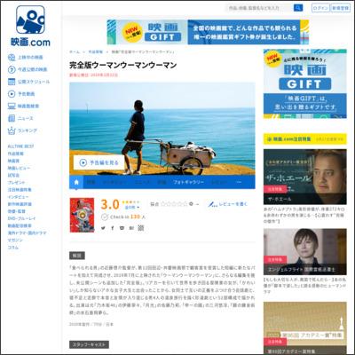 完全版ウーマンウーマンウーマン : 作品情報 - 映画.com