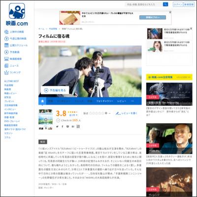 フィルムに宿る魂 : 作品情報 - 映画.com