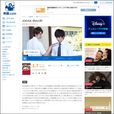バイバイ、ヴァンプ! : 作品情報 - 映画.com