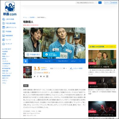 暗数殺人 : 作品情報 - 映画.com