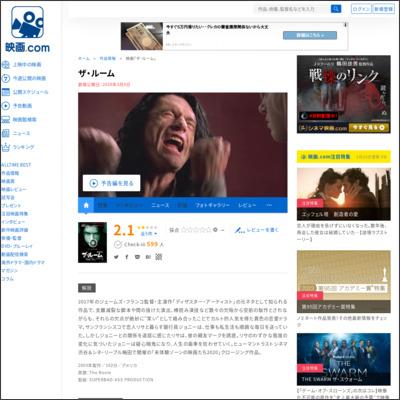 ザ・ルーム : 作品情報 - 映画.com