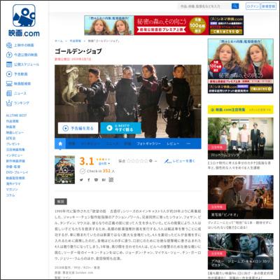 ゴールデン・ジョブ : 作品情報 - 映画.com