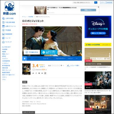 ロミオとジュリエット : 作品情報 - 映画.com