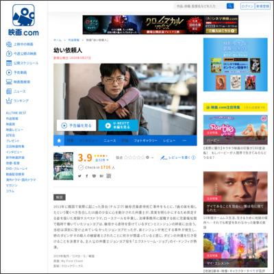 幼い依頼人 : 作品情報 - 映画.com