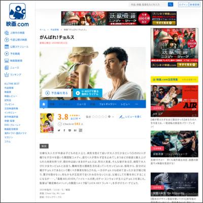 がんばれ!チョルス : 作品情報 - 映画.com
