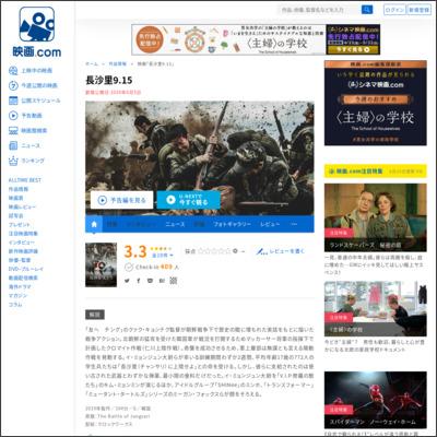 長沙里9.15 : 作品情報 - 映画.com