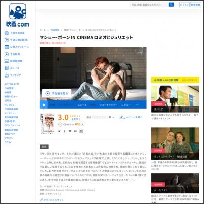 マシュー・ボーン IN CINEMA ロミオとジュリエット : 作品情報 - 映画.com