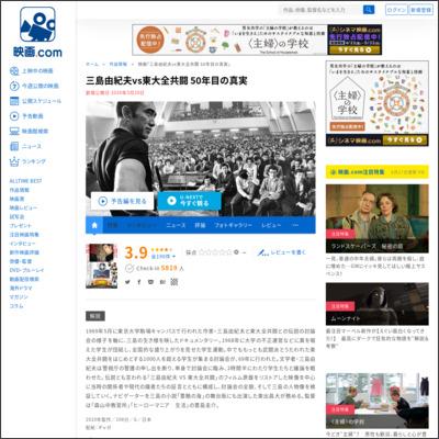 三島由紀夫vs東大全共闘 50年目の真実 : 作品情報 - 映画.com