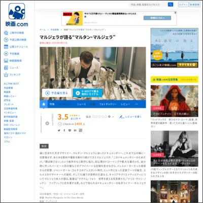 """マルジェラが語る""""マルタン・マルジェラ"""" : 作品情報 - 映画.com"""