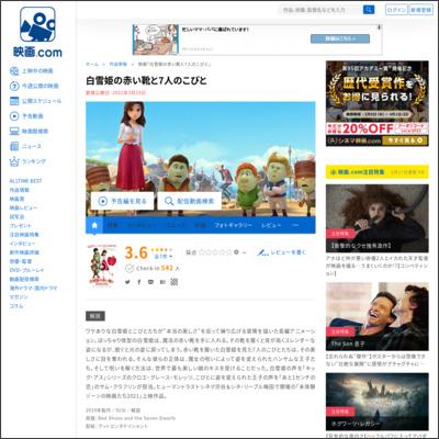 白雪姫の赤い靴と7人のこびと : 作品情報 - 映画.com