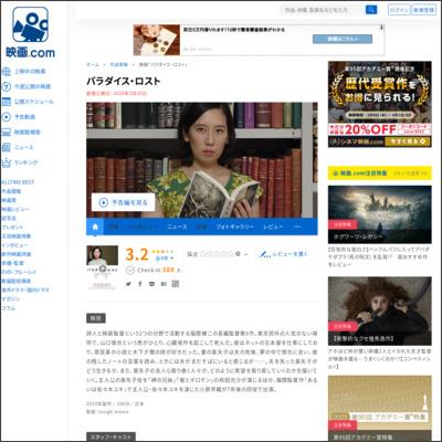 パラダイス・ロスト : 作品情報 - 映画.com