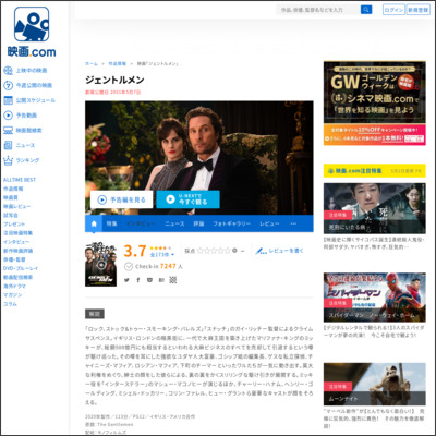 ジェントルメン : 作品情報 - 映画.com