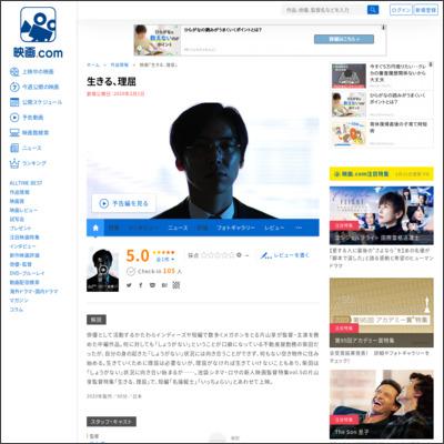 生きる、理屈 : 作品情報 - 映画.com