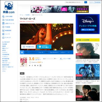 ワイルド・ローズ : 作品情報 - 映画.com