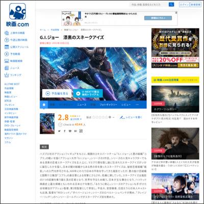 G.I.ジョー 漆黒のスネークアイズ : 作品情報 - 映画.com