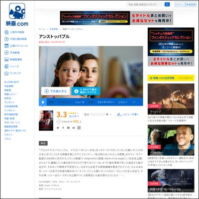 アンストッパブル : 作品情報 - 映画.com